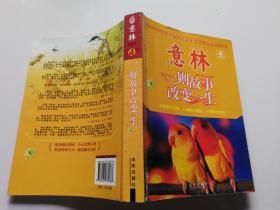 一则故事改变一生(第4卷):智慧灯塔