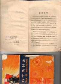 毛泽东语录版  十万个为什么 4+8