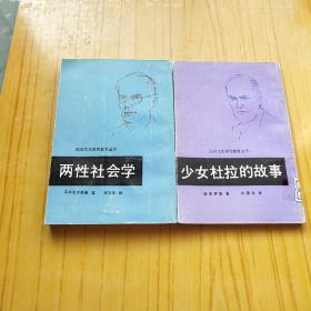 民间文化研究参考丛书 少女杜拉的故事.两性社会学.2本合售
