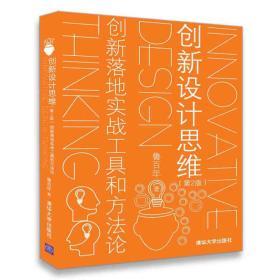 創新設計思維 創新落地實戰工具和方法論(第2版)