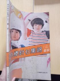 国外棒针衫集锦(二)——童装