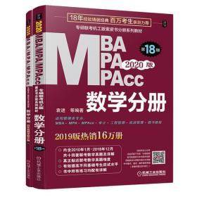 2020  专硕联考机工版紫皮书分册系列教材MBAMPAMPAcc管理类联考 数学分册(MBAMPAMPAcc管理类联考)第18版(赠送全书重难点及真题精讲视频)