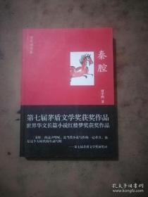 贾平凹作品:秦腔