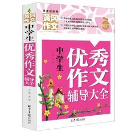 黄冈作文:中学生优秀作文辅导大全