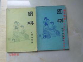 围棋 (1982年4、5 )两本合售·