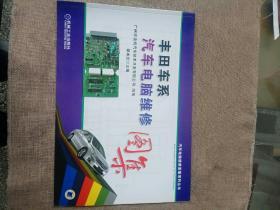 丰田车系汽车电脑维修图集