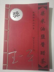 柴米油盐酱醋茶(复兴增长七件事)精装经典第七版