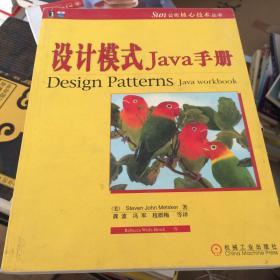 设计模式JAVA手册
