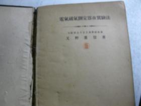 日文原版,电气磁气测定器并实验法
