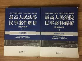 最高人民法院民事案件解析(附指导案例)1.土地纠纷+2.房地产开发 二册合售