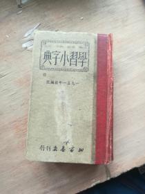 学习小字典 1951年新版