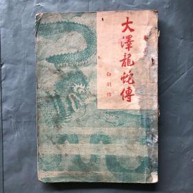 绝版 初版(民国32年 武侠小说)《大泽龙蛇传》(第三卷)