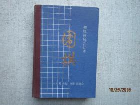 围棋初级读物合订本 精装本 1845