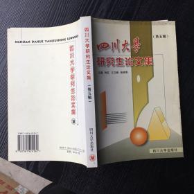 四川大学研究生论文集.第五辑