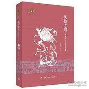民俗之雅:汉画像中的民俗研究