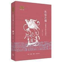 新书--汉学大系:民俗之雅·汉画像中的民俗研究