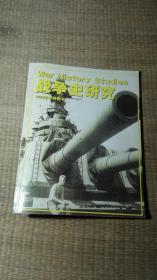 战争史研究 (2008年年终特刊)