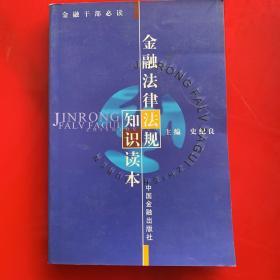 金融法律法规知识读本