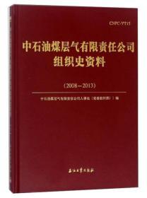 中石油煤层气有限责任公司组织史资料(2008-2013)