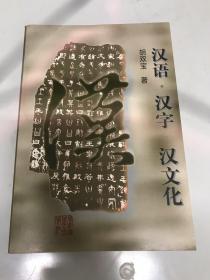 《汉语 汉字 汉文化》