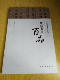 中国书法经典百品丛书:楹联书法百品