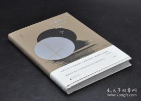 《二泉映月:十六位亲见者忆阿炳》毛边本