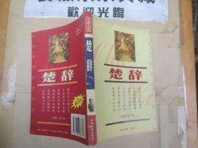 中国传统文化经典文库:楚辞