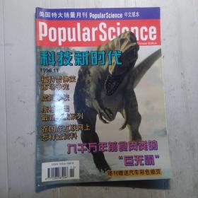 科技新时代    1996年第11期