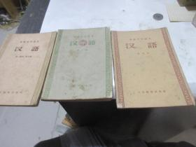 初级中学课本汉语:(第一册第二册合编本 第三 第四篇)   4本和售