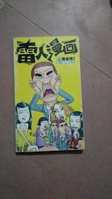 雷人漫画3:公车糗事100