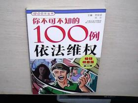 你不可不知的100例依法维权(畅销特惠版·第2辑)