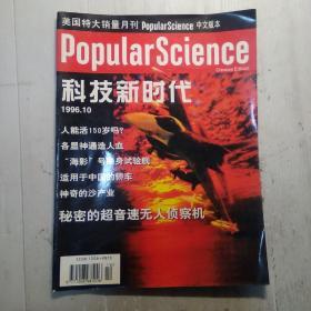 科技新时代    1996年第十期