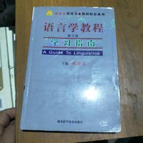 《语言学教程》(修订版) 学习指南