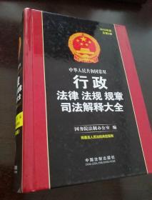 中华人民共和国常用行政法律法规规章司法解释大全(2016年·总第2版)