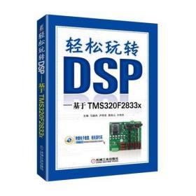 轻松玩转DSP:基于TMS320F2833x