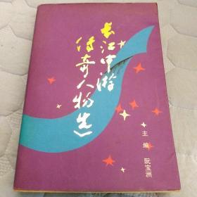 长江中游传奇人物选