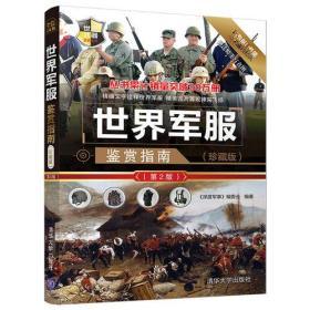 世界军服鉴赏指南(珍藏版)(第2版)