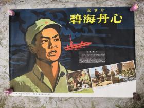 电影宣传海报《碧海丹心》对开包邮挂刷