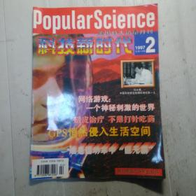 科技新时代    1997年第二期