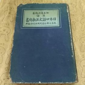 日本口语文法教科书