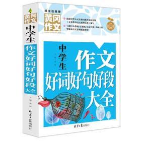 黄冈作文:中学生作文好词好句好段大全