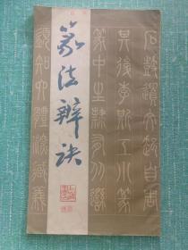 篆法辨诀(1985年一版一印)