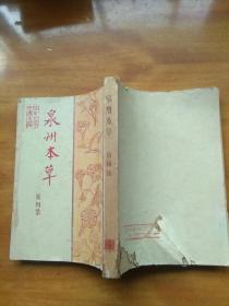 泉州本草(第四集油印本)