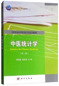 中医统计学(第3版)9787030573759