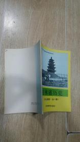吉林省历史(乡土教材 全一册)