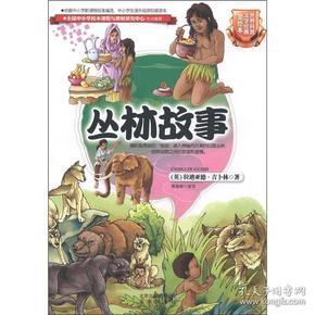 世界科普文学经典:丛林故事(美绘本)