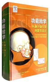 功能(牙合)学:从颞下颌关节到微笑设计   9787538193145