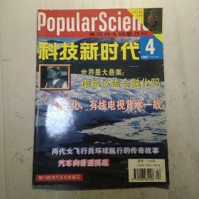 科技新时代  1997年第四期
