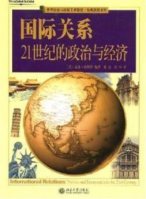 国际关系:21世纪的政治与经济