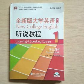 全新版大学英语(第二版)听说教程. 1. 学生用书. 1. Students book
